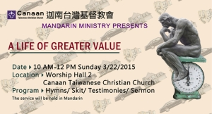 Mandarin Gospel Sunday
